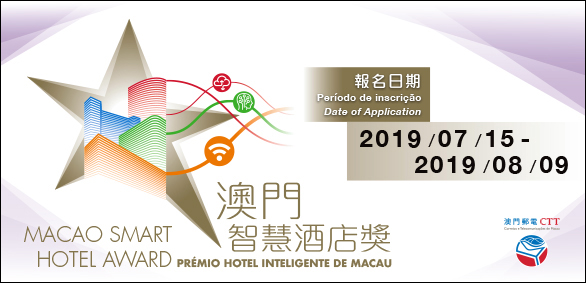 Macao Smart Hotel Award