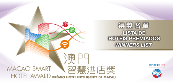Macao Smart Hotel Award 11