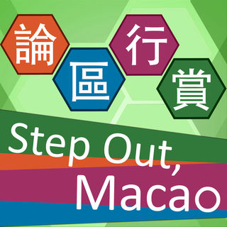 Step Out, Macao
