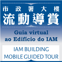 IAM Building Mobile Guided